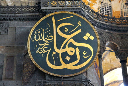 Arabic Calligraphy in Hagia Sophia